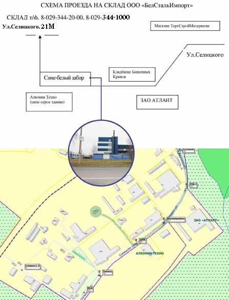 Схема проезда на склад металлопроката
